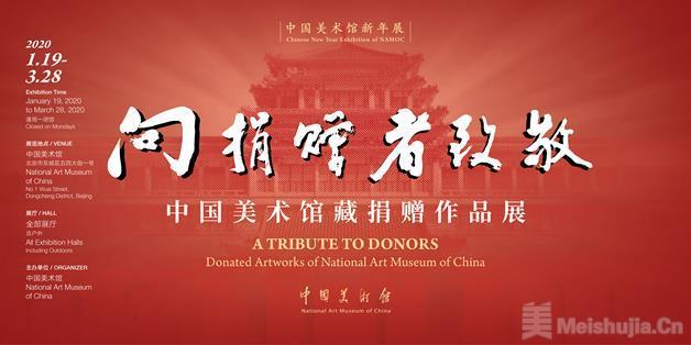 """中国美术馆新年展""""向捐赠者致敬""""将汇集古今中外名家近千件精品"""