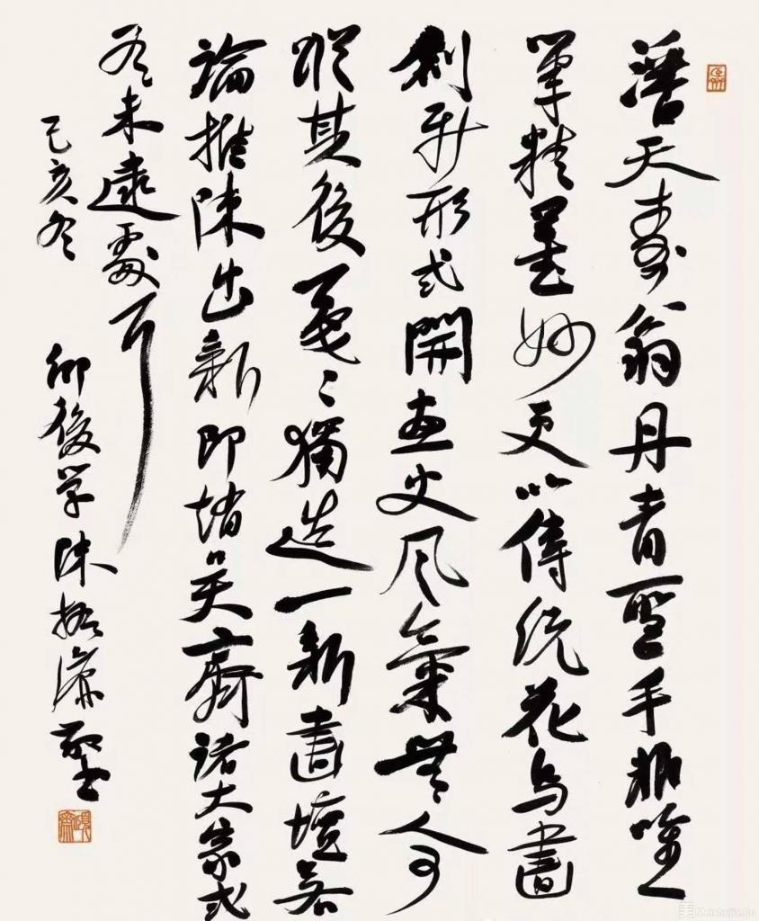 陈振濂工作室书法篆刻北京展开幕