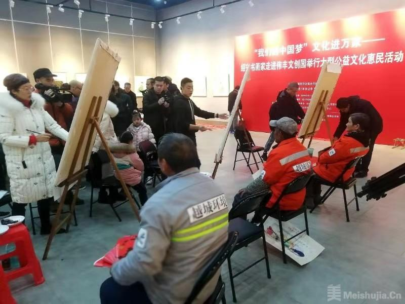 绍兴书画院举行文化进万家大型公益惠民活动