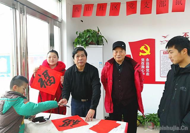 书画家王蔚波等在郑州西山社区书贺新春