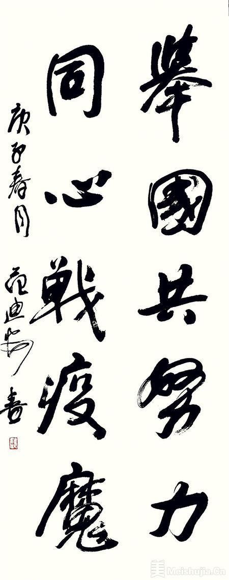 范迪安、徐里、吴为山等美术家、书法家以笔作枪,共战疫情!(书法篇)