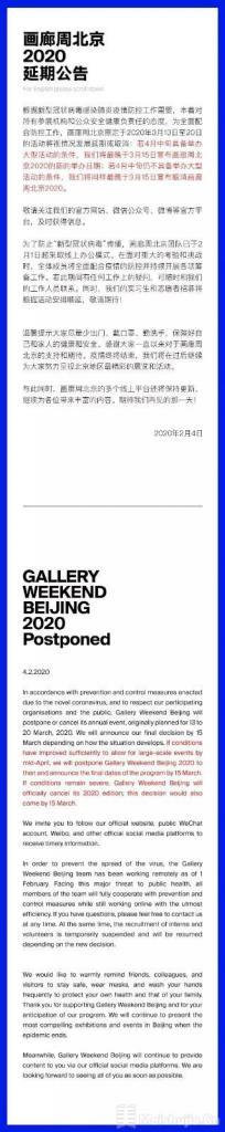 画廊周北京发布公告:2020年将延期举办