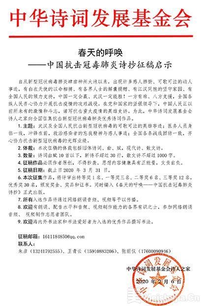 春天的呼唤——中国抗击冠毒肺炎诗抄征稿启示