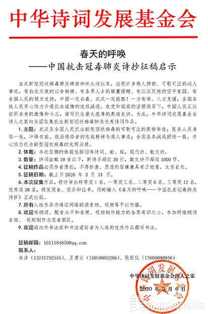 春天的呼唤—中华诗词发展基金会开启抗击新型肺炎诗文征集活动
