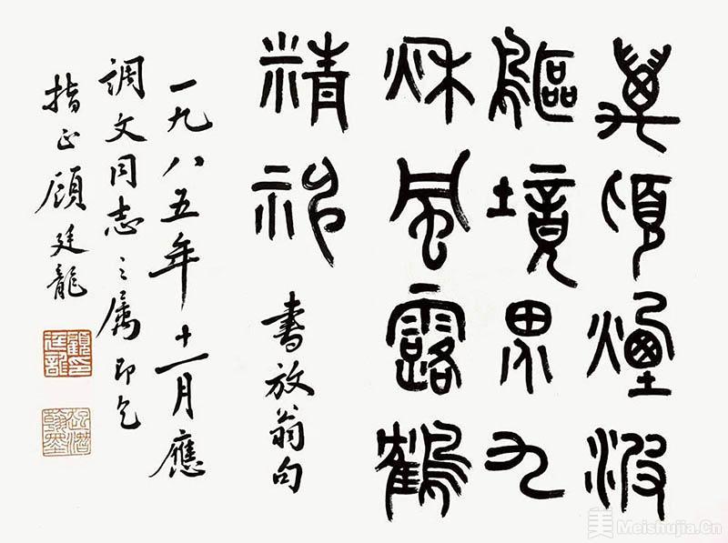 顾廷龙篆书质朴古雅