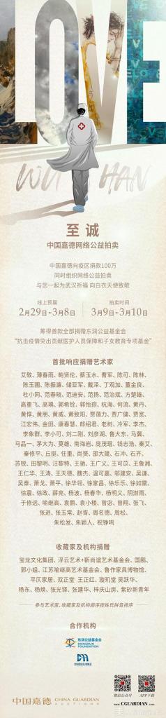 荟聚艺术力量 援助抗疫一线 中国嘉德发起公益拍卖