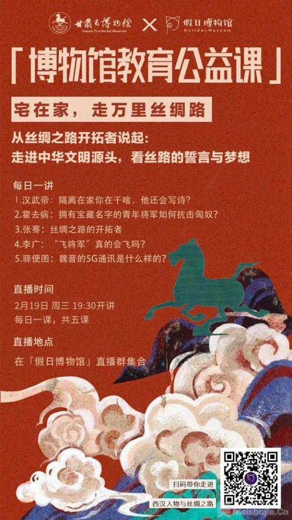 """甘肃省博线上""""忆述""""丝路故事 全景式诠释中西方交流史"""