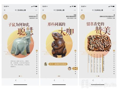 腾讯博物官联合多家博物馆上线数字化展览