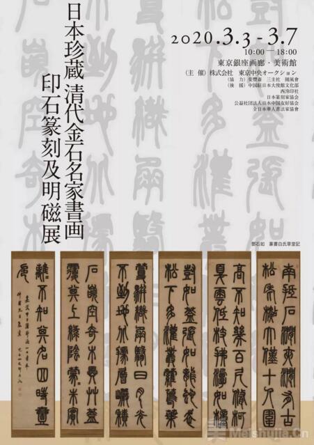 东京中央10周年特展 邓石如、赵之谦扛鼎之作 将惊现东京