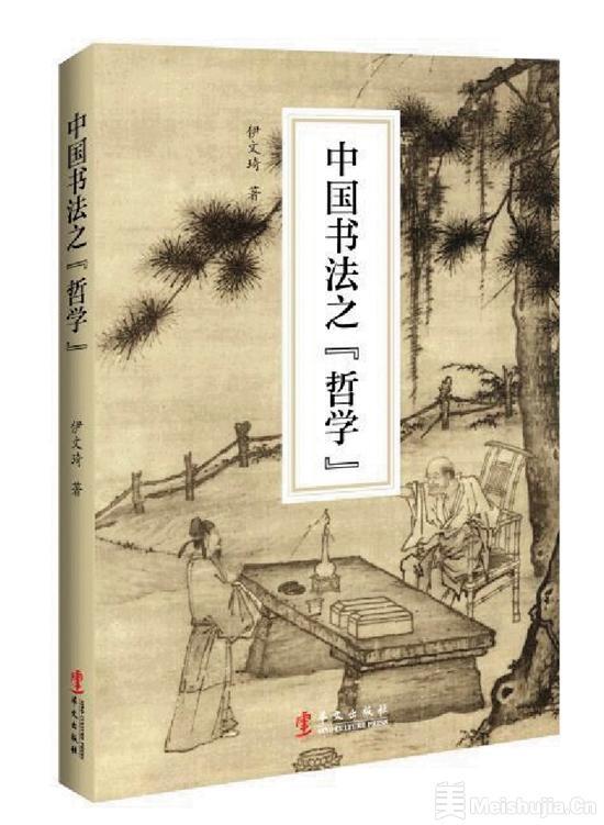 """一位书法家眼中的书法哲学 《中国书法之""""哲学""""》的意义"""