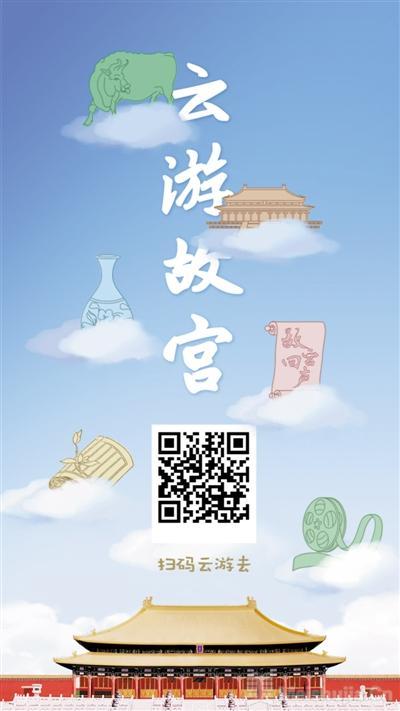 故宫博物院—— 数字展生机 文化添活力