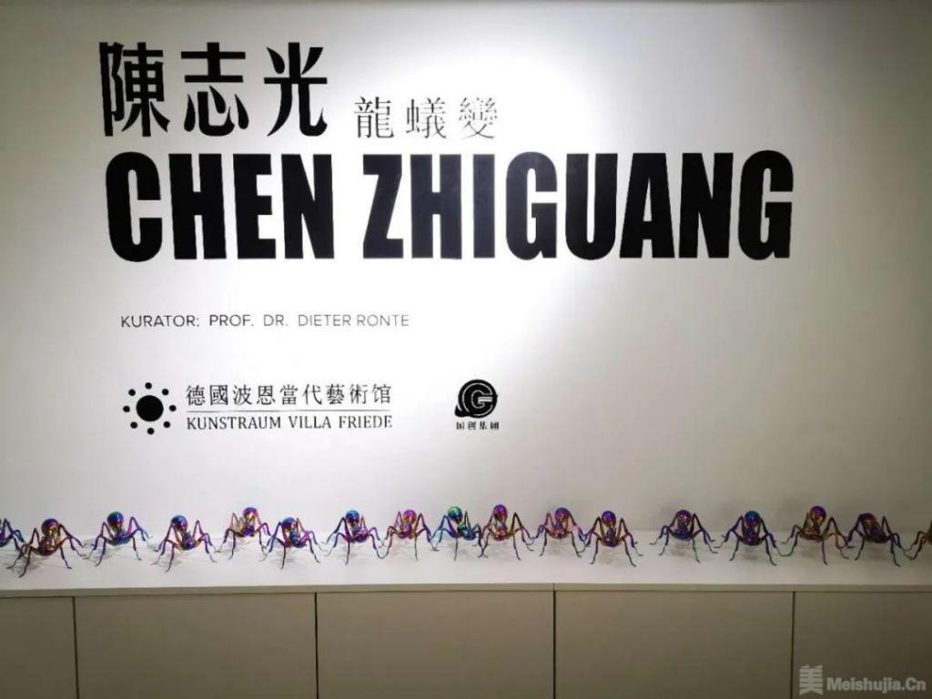 龙蚁变 | 陈志光个展将于德国波恩当代艺术馆开幕