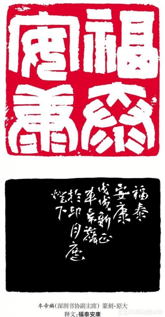 硕果呈高原 凭栏望远峰 从十二届国展的评审看当代篆刻创作