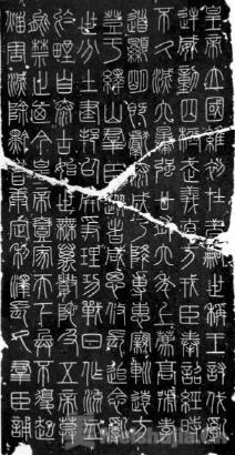 守望经典 不忘初心——读仇高驰《历代经典碑帖技法解析〈秦峄山刻石〉》