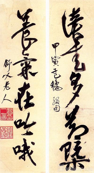 高二适:中国古典文人书法新境