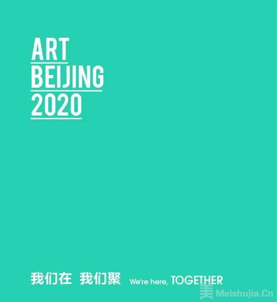 15周年的艺术北京公布新日程