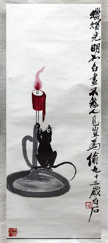 红烛鼠趣 俗中见雅——齐白石93岁作《小老鼠上灯台图》赏析