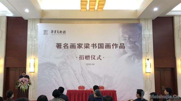 梁书之子梁西江等向江西南昌捐赠138幅梁书画作