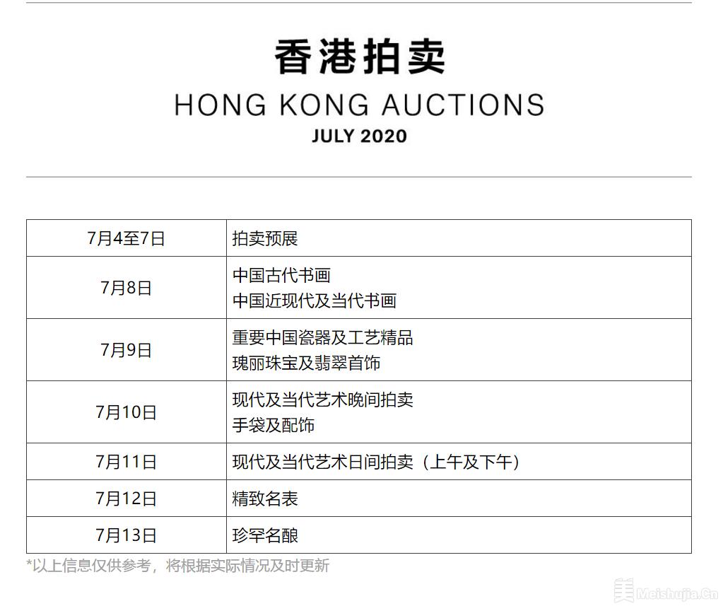 佳士得与苏富比公布2020香港春拍新日程