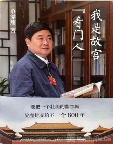 """""""网红院长""""单霁翔推出新作《我是故宫""""看门人""""》"""