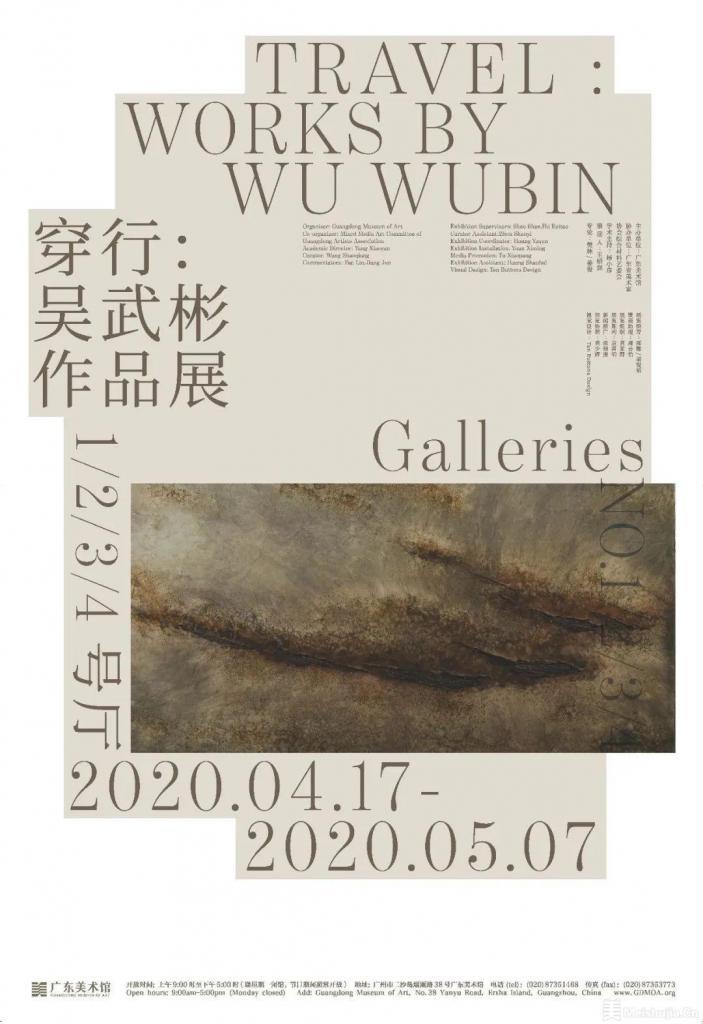 穿行:吴武彬作品展在广东美术馆开展