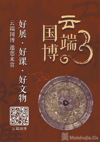 中国国家博物馆——深化文化传播 强化审美体验