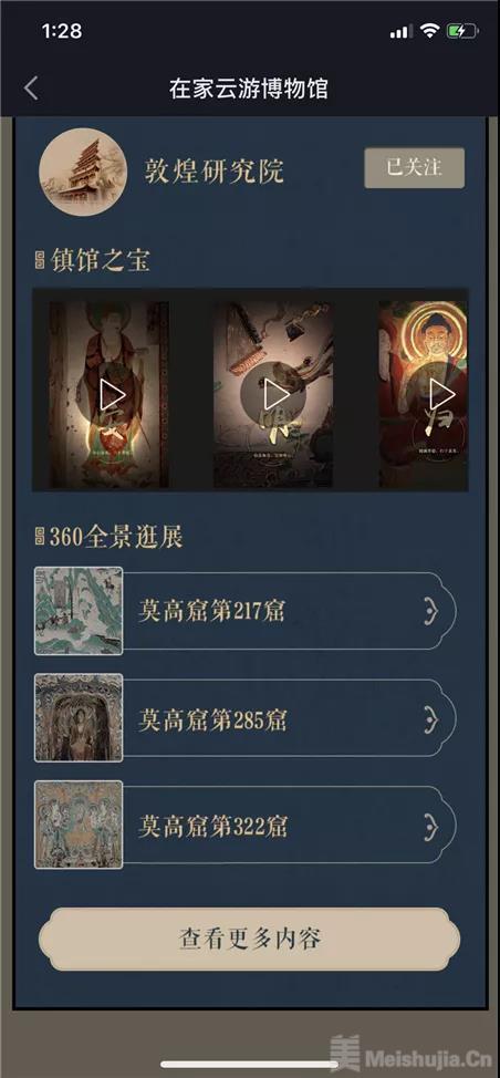 王绍强:完善数字化美术馆的建构是未来美术馆的方向