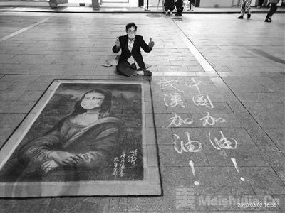 """南京有位""""流浪达芬奇"""" 在地上画出战疫英雄"""