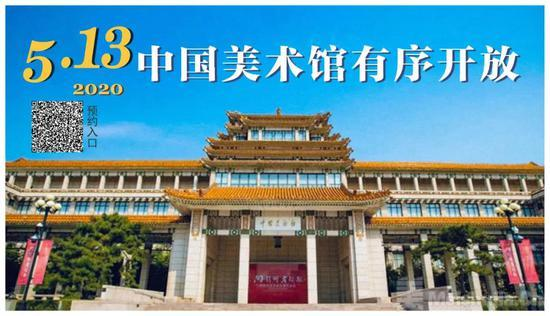 中国美术馆5月13日起有序开放 850件捐赠作品展示