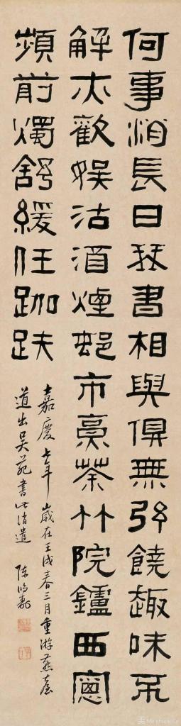 陈鸿寿隶书,写出了味道!