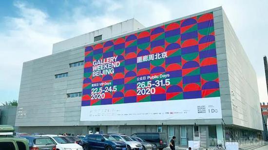 疫情爆发后的首个画廊周5月底在798艺术区呈现