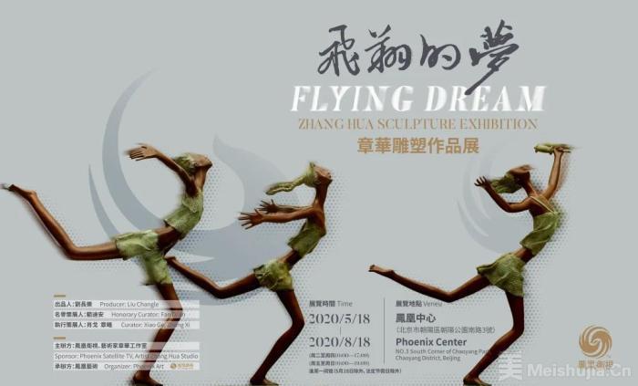 """凤凰中心恢复开放迎首展 用雕塑诠释""""飞翔的梦"""""""