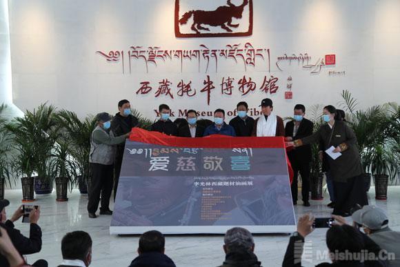 爱慈敬喜 ——李光林西藏题材油画作品展在西藏牦牛博物馆举办