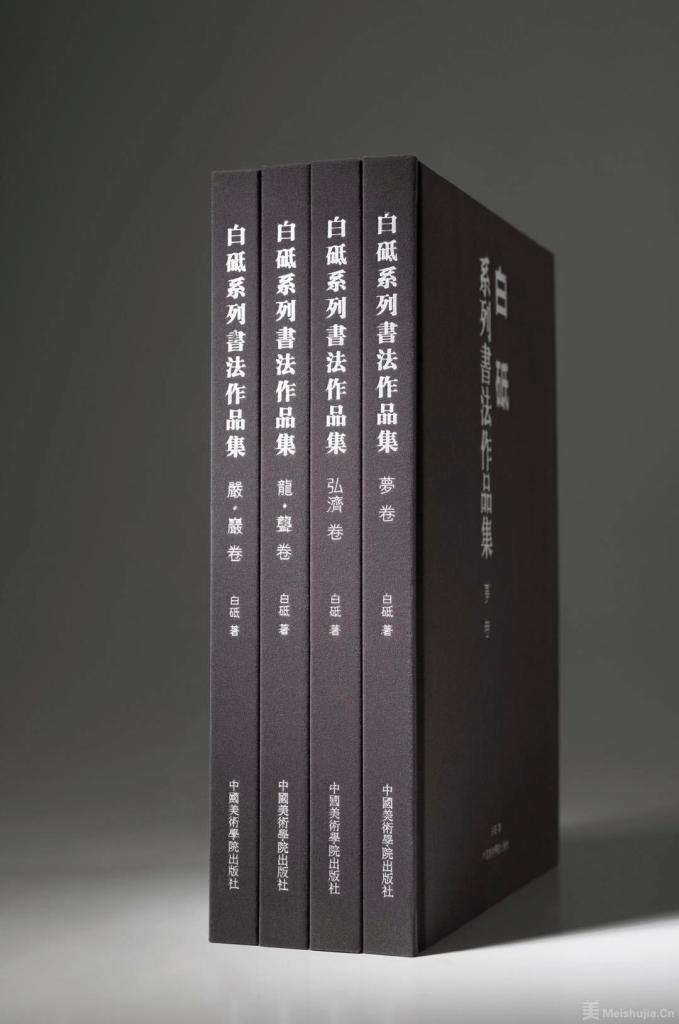 创造力的迭代——读《白砥系列书法作品集》