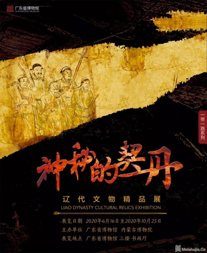 辽代文物精品展将于广东省博物馆展出