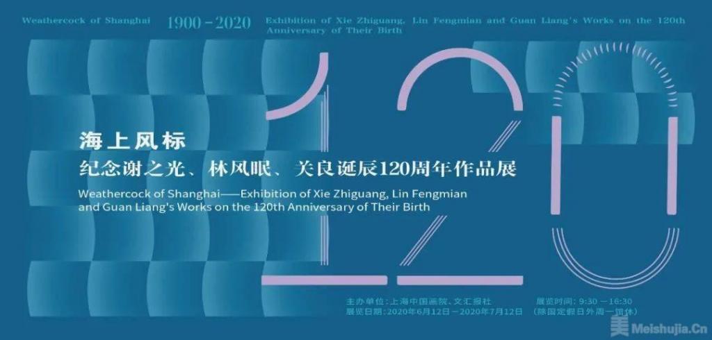 海上风标 ——谢之光、林风眠、关良诞辰120周年作品展