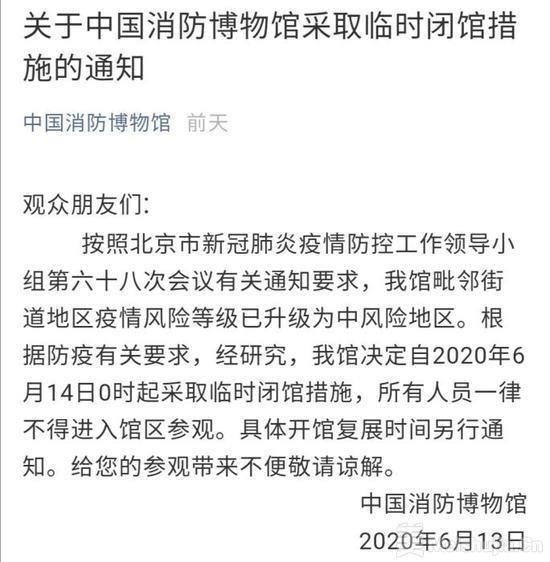 北京出现本土新冠确诊病例 多家文化机构再关闭