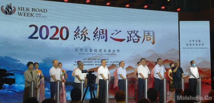 2020年丝绸之路周开幕 发布丝绸之路文化遗产年报
