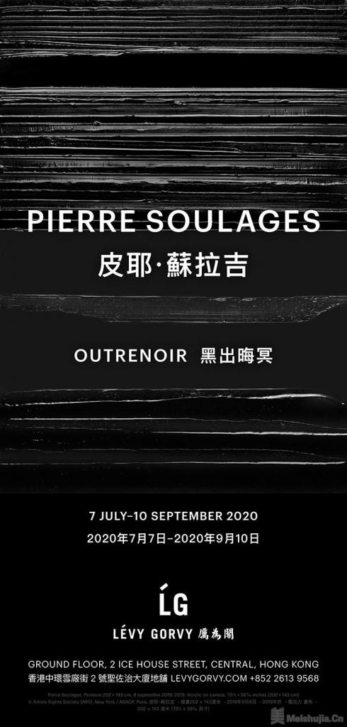 """""""皮耶·苏拉吉:黑出晦冥""""将在厉为阁香港推出"""