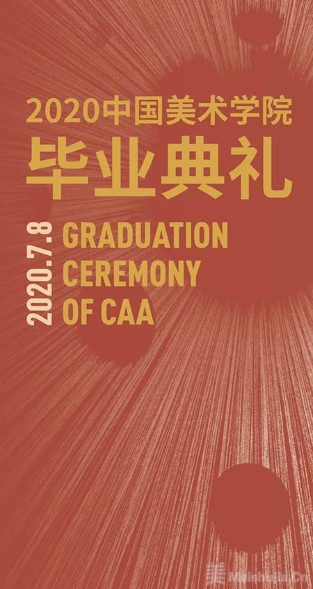 许江:怀同样心愿者,无别离 ——2020年毕业典礼致辞