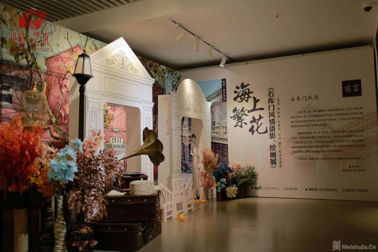 """""""海上繁花·石库门风情摄影、绘画展""""在上海开幕。"""