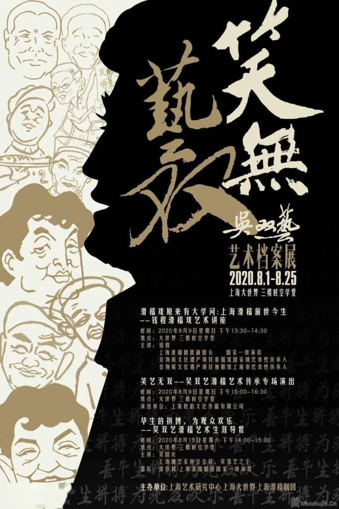 """""""笑艺无双""""——吴双艺艺术档案展即将开展"""
