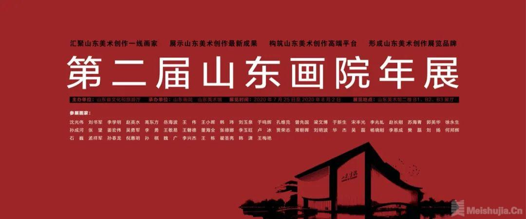 第二届山东画院年展在山东美术馆开幕