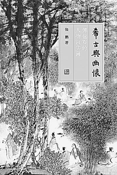 希古与幽怀:论析傅抱石画作