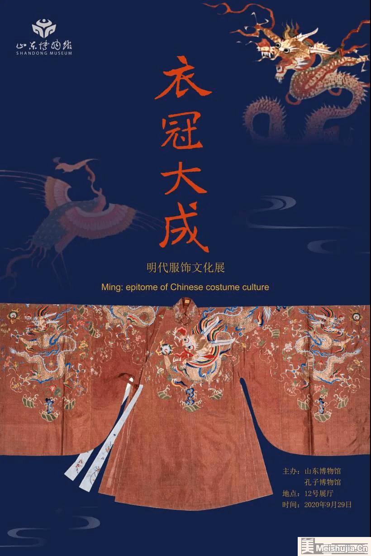 国内唯一传世男式飞鱼袍9月29日亮相山东博物馆新展