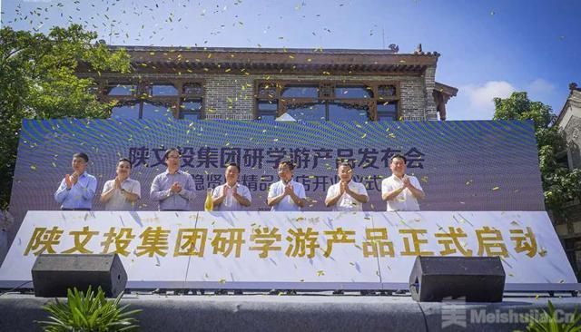 陕文投集团与陕西研学旅行教育公司战略合作协议