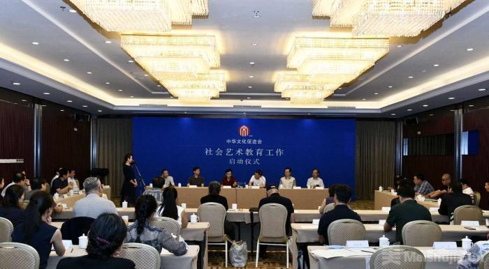 中华文化促进会创立社会艺术教育中心