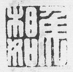 """由玺印朱迹追溯美的历史——""""癸未本""""《十钟山房印举》出版的意义"""