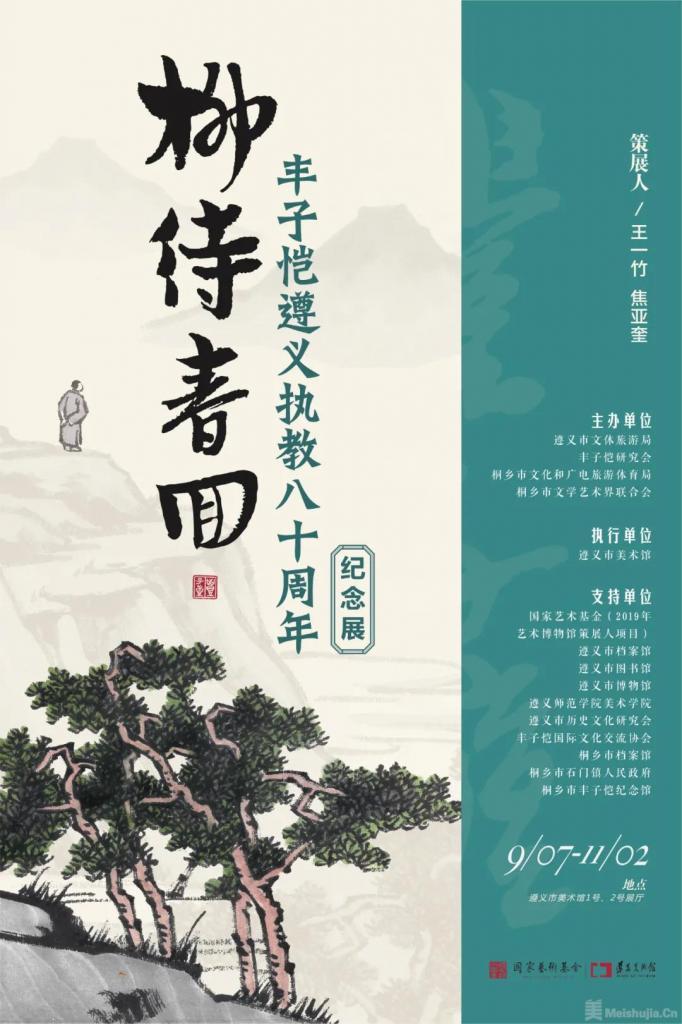 柳待春回——丰子恺遵义执教80周年纪念展