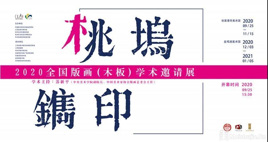 桃坞镌印—2020全国版画(木版)学术邀请展将在张家口美术馆举行